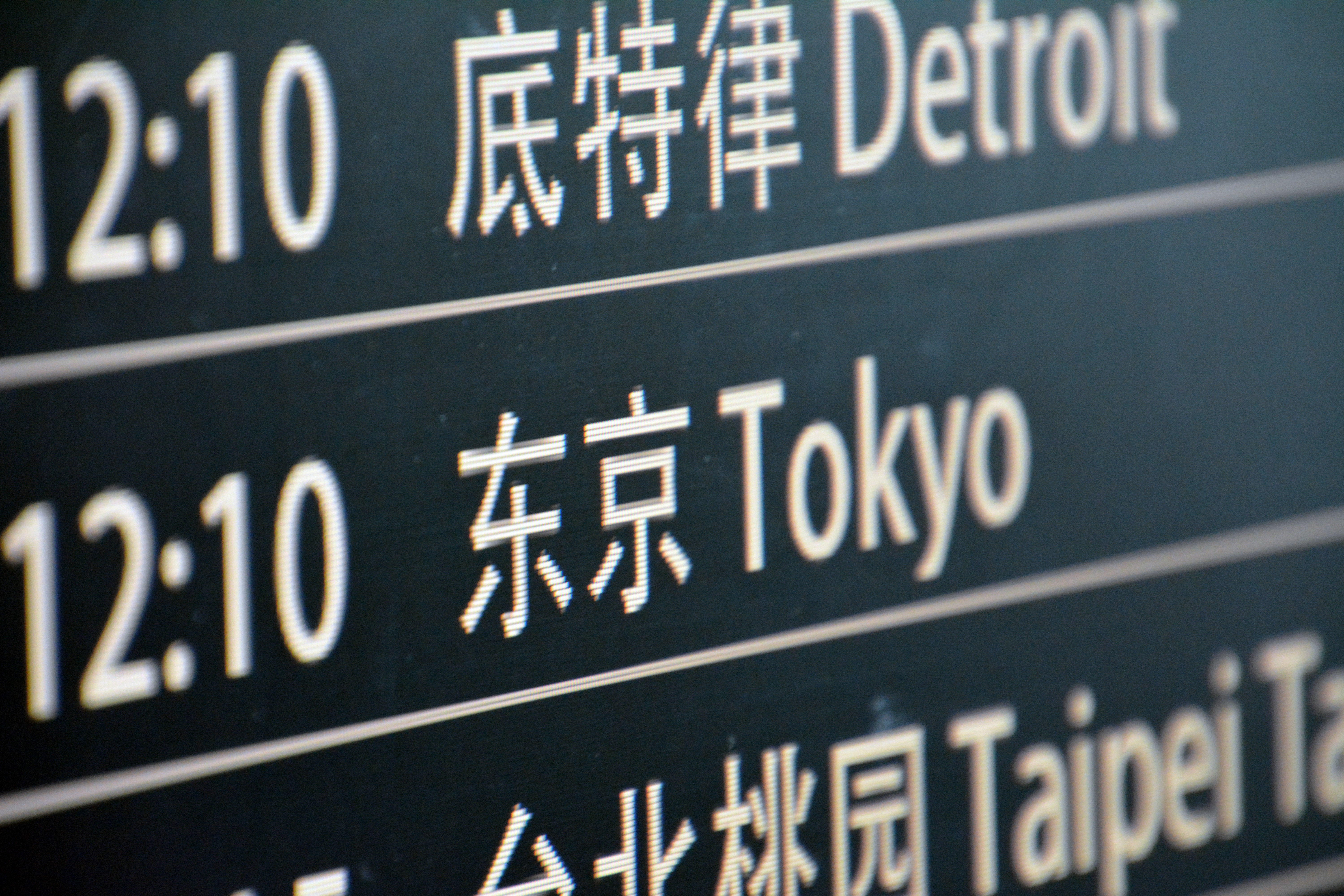 Picture of departure information in foreign language. Sell translation services online.