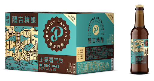 prodigy brewing brand packaging